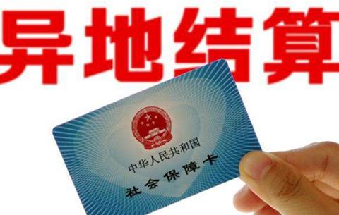安徽省實現省內異地就醫門診直接結算