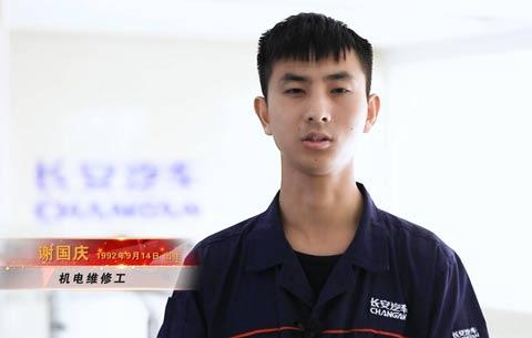 我的名字叫國慶:謝國慶