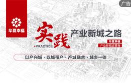 華夏幸福:産業新城運營商