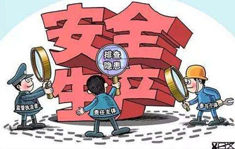 安徽省安委辦印發生産安全事故緊急通報