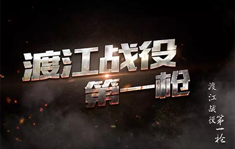 微視頻:渡江戰役第一槍