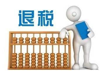 安徽省單筆最大留抵退稅8.74億元落地