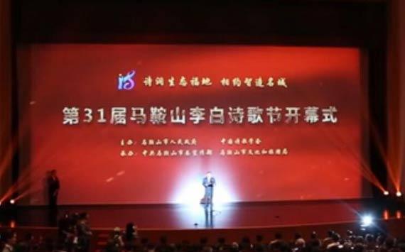 微視頻:第31屆馬鞍山李白詩歌節開幕