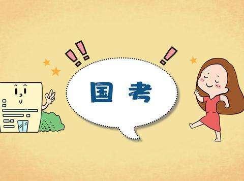 """2020年""""國考""""公告發布 其中安徽省共招錄617人"""