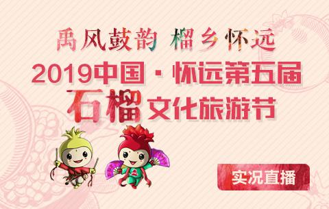 回顧:2019中國·懷遠第五屆石榴文化旅遊節
