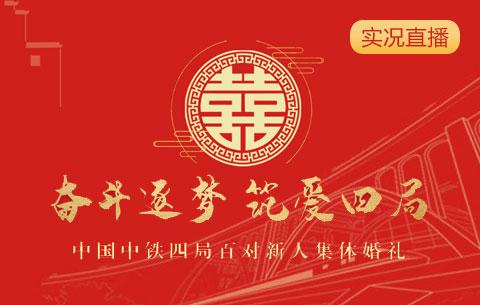 直播:中國中鐵四局百對新人集體婚禮