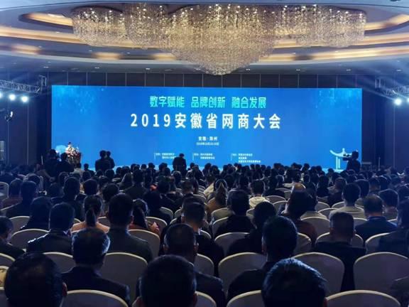 2019安徽省網商大會在滁州召開