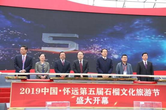 2019年(nian)中國·懷遠第(di)五屆石(shi)榴文化旅游節開幕