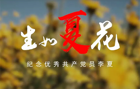 生如夏花——紀念優秀共産黨員李夏