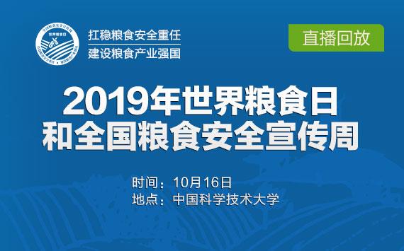 回放:2019年世界糧食日和全國糧食安全宣傳周主會場活動