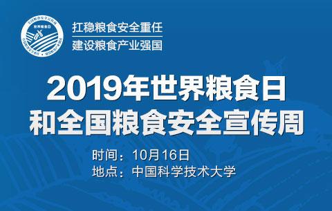 2019年世界糧食日和全國糧食安全宣傳周
