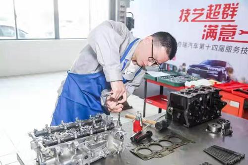 奇瑞汽車舉辦第十四屆服務技能競賽