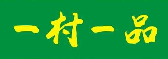 """安徽省""""一村一品""""全國示范單位達119個"""