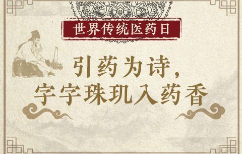 世界傳統醫藥日|引藥為詩,字字珠璣入藥香