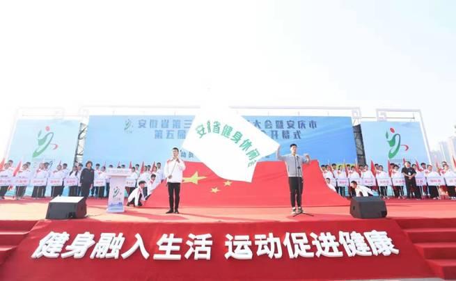 安徽省第(di)三屆健身休(xiu)閑大會(hui)在安慶(qing)開幕