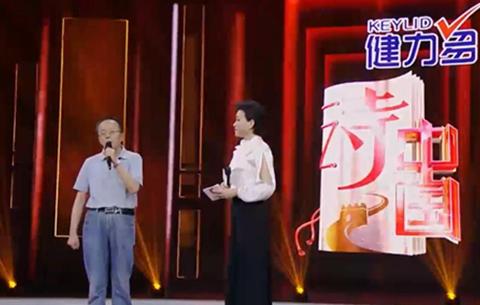 《詩·中國》第一期:中國之戀(下)