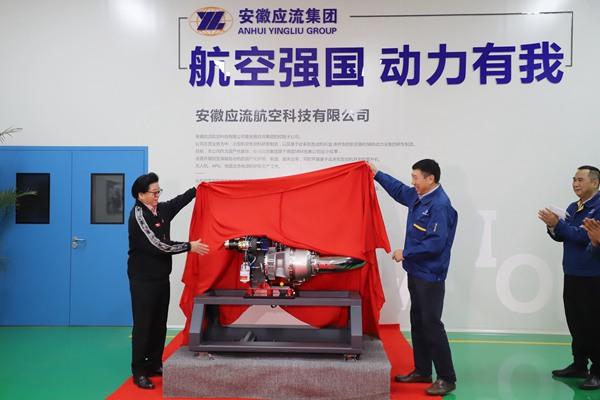 國內首臺190馬力渦軸發動機在安徽下線