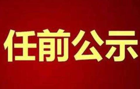 趙明擬提名為宿州市靈璧縣人民政府縣長人選