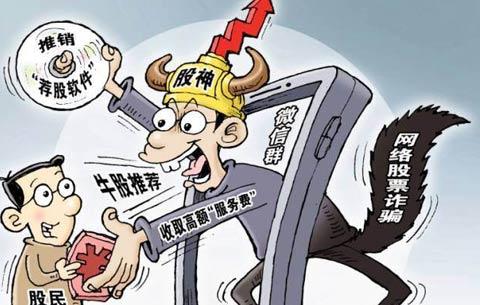 安徽警方破獲期貨投資詐騙案