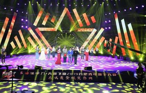 2019合肥(fei)青(qing)年歌手大(da)賽總決賽暨頒獎盛(sheng)典舉行