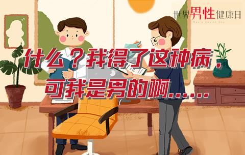 世界男性yue)】等帳裁矗課wo)得了這種(zhong)病,可(ke)我(wo)是(shi)男的啊……