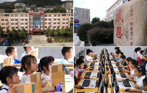 重訪中國第一所希望小學——金寨縣希望小學