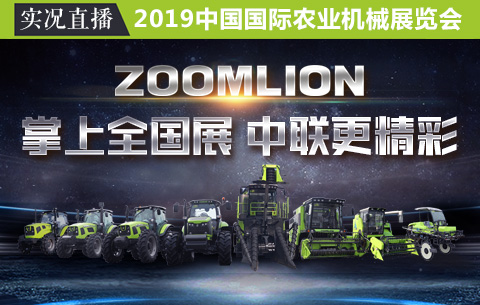 直播回放:2019中國國際農業機械展覽會