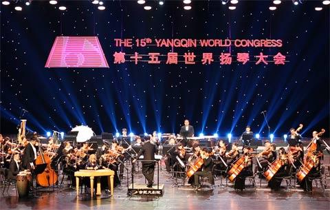 第十五屆世界揚琴大會在合肥舉行