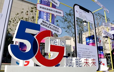 5G來了!安徽兩市首批啟動商用