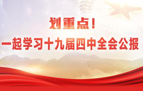 安徽廣大黨員幹部認真學習十九屆四中全會精神