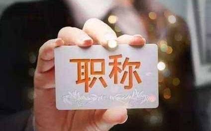 2019年安(an)徽省(sheng)中小學正高級教師(shi)指標共152名