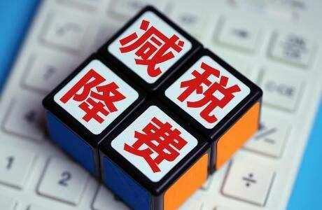 前三季度安徽省新增減稅降費571.9億元