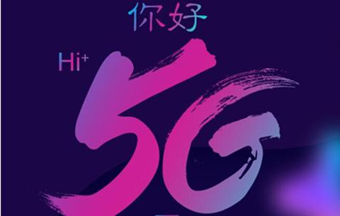 你好,5G!