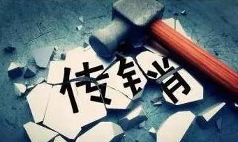 安徽破獲銷售額近5億元特大網絡傳銷案