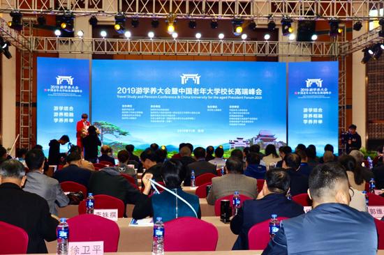2019遊學養大會暨中國老年大學校長峰會在池州舉行
