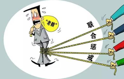 安徽省多部門聯合織密失信懲戒網