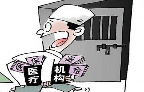 安徽:8個欺詐騙保典型案例被通報