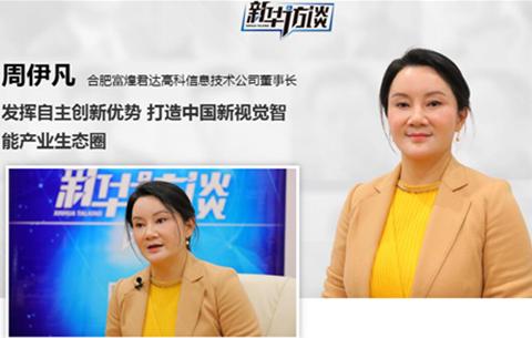 自主創新 打造中國新視覺智能産業生態圈