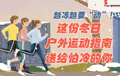"""越(yue)凍越(yue)要""""動""""!這份冬日戶外運動指(zhi)南送(song)給怕(pa)冷的你"""