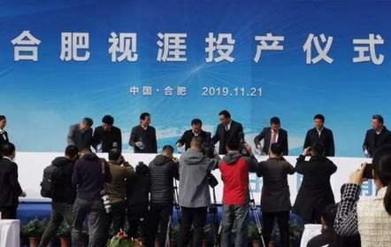 全球最大硅基OLED廠商在合肥投産