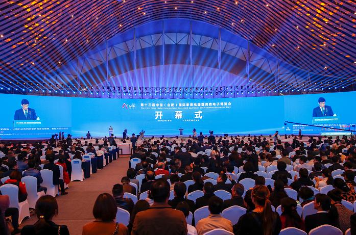 第十三屆中國(合肥)國際家用電器暨消費電子博覽會開幕