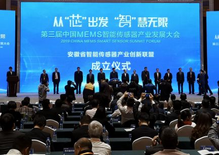 第三屆中國MEMS智能傳感器産業發展大會在蚌埠召開
