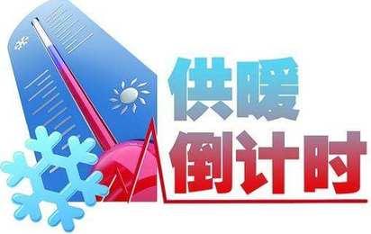 合肥︰明日零時起提(ti)前(qian)供暖(nuan)