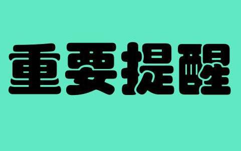 "安(an)徽省(sheng)綜合(he)評(ping)標評(ping)審專家庫""開考""聘專家"
