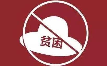 安徽今年有望實現貧困縣全部摘帽、貧困村全部出列