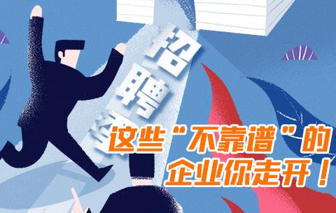 """招(zhao)聘季這些""""不靠(kao)譜""""的企業(ye)你走開!"""