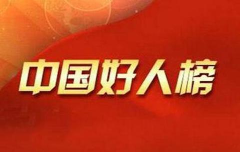 """安徽8人榮登11月""""中國好人榜"""""""