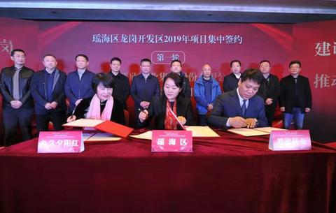合肥龍崗開發區舉辦2019年招商推介會暨項目集中簽約儀式