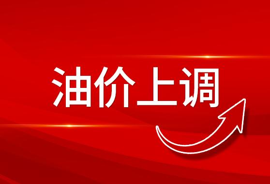 今起,安徽省92#汽油每升上漲5分錢