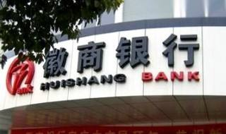 徽商(shang)銀行成功(gong)發行100億元永續(xu)債